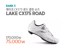 Rank3 레이크 CX175 로드 클릿 슈즈